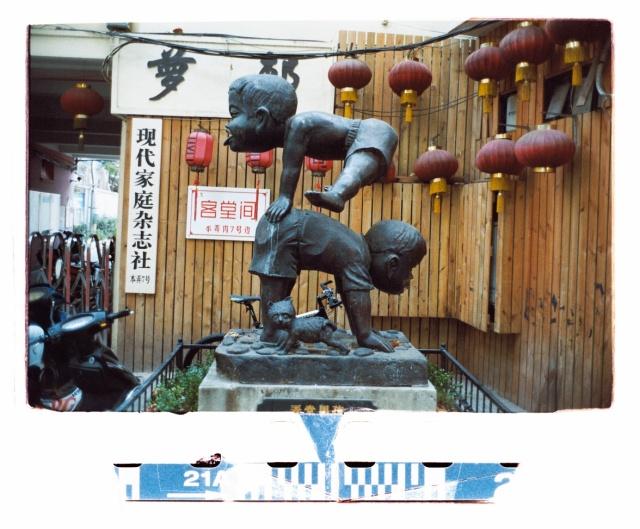 Shanghai Kodak Film 18